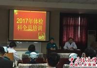鄭州市九院院感防護從體檢開始
