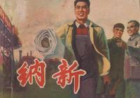 「PP連環畫」1975年版文革本《納新》天津人民美術出版社