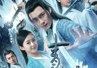 李易峰主演的《青雲志》要拍第三部啦