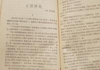 徐海東大將:會師陝北(一)