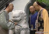 和珅紀曉嵐家的石獅子都很乾淨 劉墉家的石獅子怎麼有股血腥味?