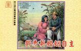 圖賞:新中國年畫連環畫封面欣賞