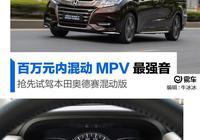 比埃爾法更值得買的MPV車型出現了 試駕本田奧德賽混動版