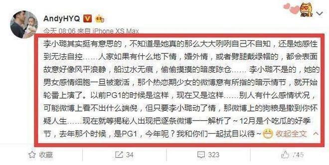黃毅清兩條微博暗示李小璐出軌,網友:娛樂圈被你看清了