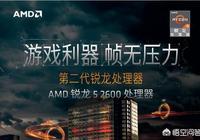 想配個玩遊戲電腦,是AMD好還是英特爾好,怎麼配?
