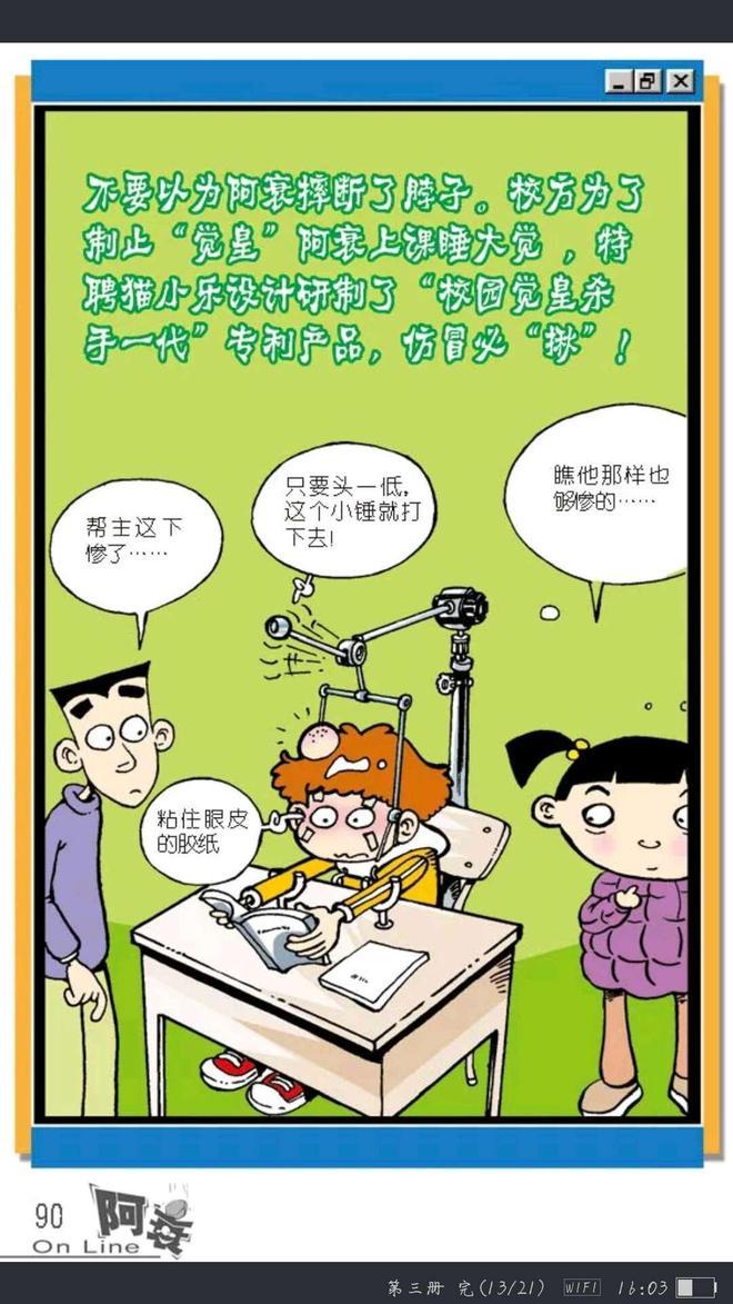 阿衰漫畫:小衰不想學習,卻用這些方法逃避