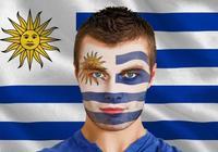 烏拉圭發達嗎?