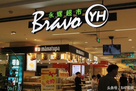 騰訊受讓永輝超市5%股份,生鮮新零售局面成ATJ三國殺