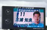 三浦知良在52歲25天依然在日本J2聯賽首發出場,這一點很難做到