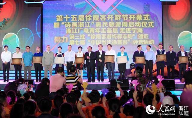 第十五屆徐霞客開遊節開幕 繼續推動徐霞客遊線申報世界線性文化遺產