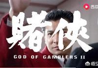 在電影《賭俠》裡面,你認為劉德華、周星馳二人,誰的演技更好?