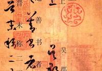 學書必備|孫過庭《書譜》楷書註釋版
