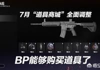 《絕地求生》7月全面更改商城系統,BP可購買任何道具,玩家稱自己虧了,這怎麼回事?