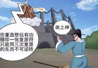 搞笑漫畫:復原神符能夠逆轉光陰!為何老杜對妻子使用卻失效了?