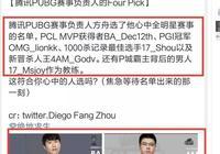 騰訊PUBG負責人心中全球明星賽名單公佈,韋神、17獸,小獅子,12月,你認同嗎?