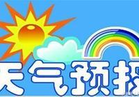 通化日報,5月8日天氣預報