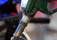 汽油價格最新消息:6月28日今日92號汽油價格多少錢一升?