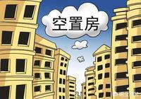 有人說中國房屋空置率快30%了,為何房價還是一直下不來,你怎麼看?