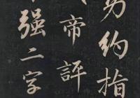 【乾隆四家】成親王《書勢約指》書法欣賞