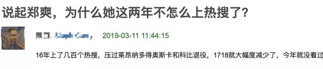 """鄭爽現身""""漫畫腿""""搶鏡,網友吐槽:太瘦不健康!"""