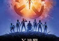 《X戰警:黑鳳凰》:並沒有他們說的那麼爛