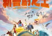 張家輝劉青雲賀歲新片預售終於突破3500萬,但卻在六強中墊底!