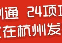杭州這位街道副書記火了,因為他有一個絕招!