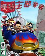遊戲發展史:遊戲界最具創意的遊戲公司——牛蛙Bullfrog