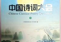 《中國詩詞大會》(上)嘉賓的一些精論與胡扯