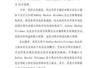 陝西長安競技官方:華夏新助教已與我俱樂部簽約