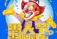 """4月1日愚人節,祝你""""愚""""來""""愚""""快樂, """"愚""""來""""愚""""幸福!"""
