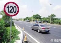 我明明120碼高速上,為什麼還有很多車超我的車,他們不怕罰款扣分嗎?