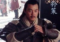 孫策以幾副鎧甲起家,數年間平定整個江東,為什麼青梅煮酒時曹操還是不承認他是英雄?