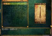 軒轅劍4(雲飛揚)最強武器及怪物詳細資料與通關經驗心得