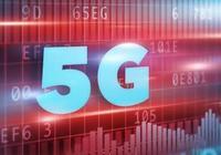 5G時代來臨,手機行業大洗牌, 為何業內人士一致看好華為?