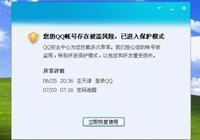 为什么以前经常听说QQ号被盗,现在却很少听说谁微信号被盗了?