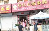 驅車40多公里從洛陽到孟津白鶴吃套腸,孟津十大傳統美食吃著爽!