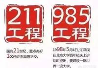 北京哪些985和211大學較好?北京交通大學怎麼樣?