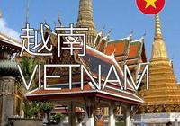 """越南為什麼有這麼多""""阮""""姓的人?"""
