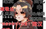 網易第五人格  美智子小姐姐那麼可愛,為什麼欺負她