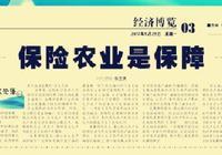 秦農論語:保險農業是保障