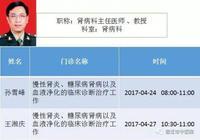 宿遷市中醫院 · 北京301醫院遠程醫學會診中心