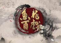 新版《魚龍百戲》節目介紹