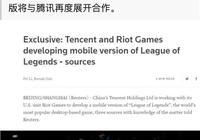 LOL:拳頭員工爆料將與騰訊再度合作手遊,《英雄聯盟》手遊真的要來了嗎?