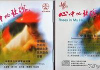老唱片欣賞《中國現代影視歌曲精華20首》牡丹之歌 絨花