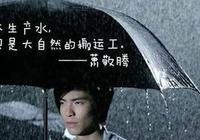 蕭敬騰為什麼叫雨神?