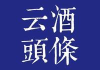 怡亞通、口子窖、華致酒行年報速覽;川企擬在東南亞佈局白酒基地