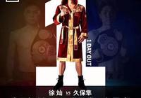 拳王徐燦,中國拳擊新生代的驕傲!