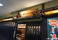 美食杭州——極黑味曾拉麵館