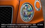 賓利添越Speed官圖賞析,最快超豪華SUV,點燃腎上腺素只要3.9秒